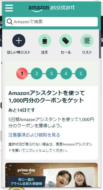 Amazon_assitant_010.png