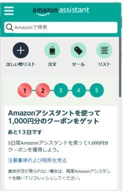 Amazon_assitant_012.jpg