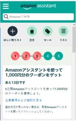 Amazon_assitant_013.jpg