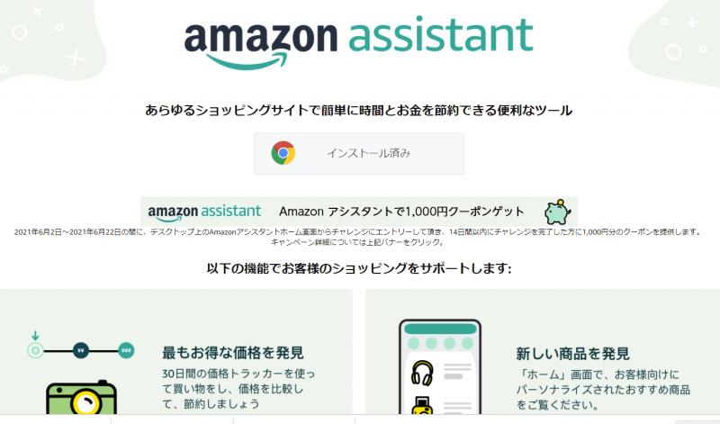 Amazon_assitant_020.png
