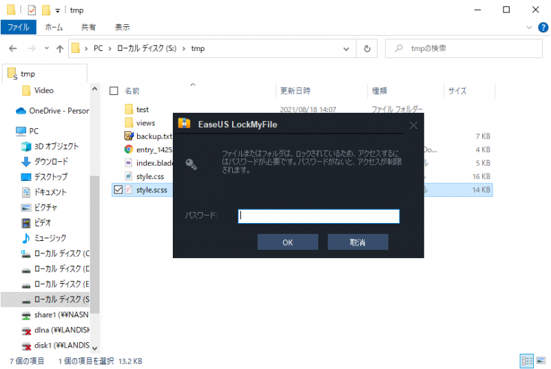 EaseUS_LockMyFile_016.png