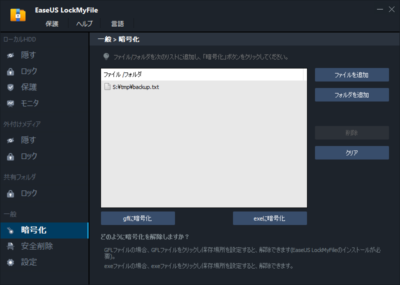 EaseUS_LockMyFile_021.png
