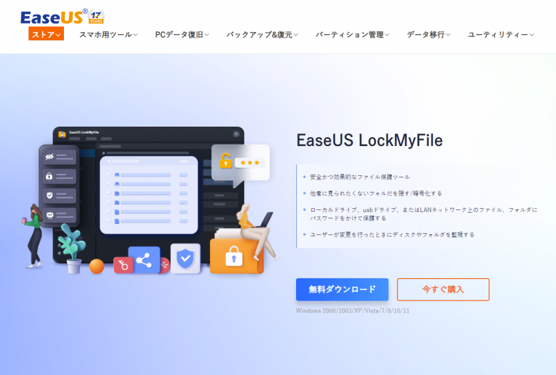 EaseUS_LockMyFile_036.png