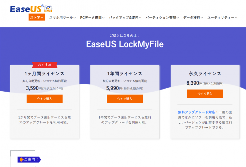 EaseUS_LockMyFile_037.png