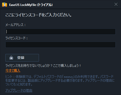EaseUS_LockMyFile_042.png