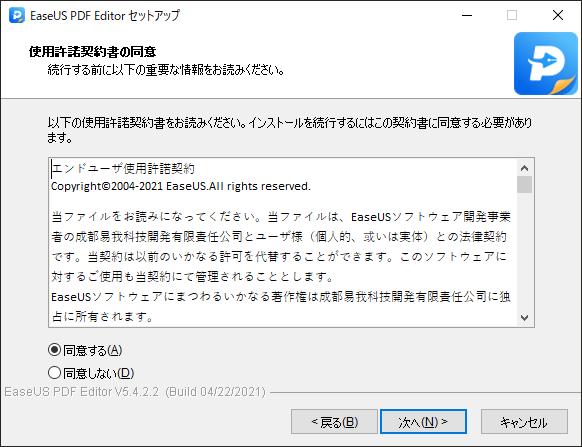 EaseUS_PDF_Editor_003.png