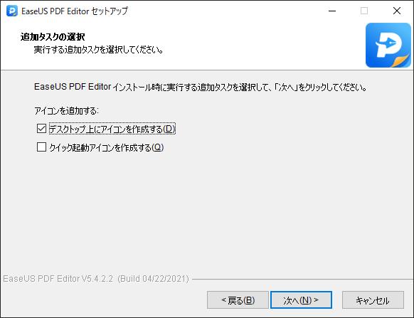 EaseUS_PDF_Editor_005.png