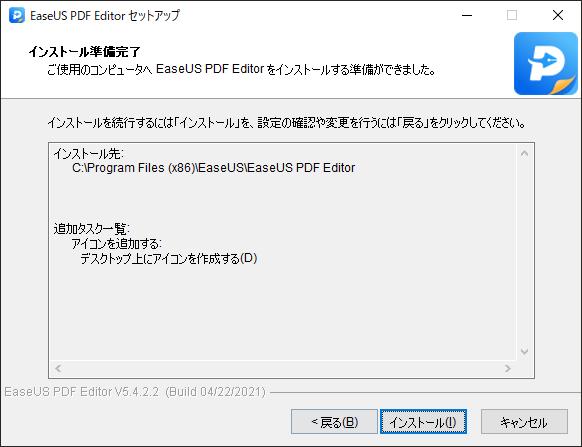 EaseUS_PDF_Editor_006.png