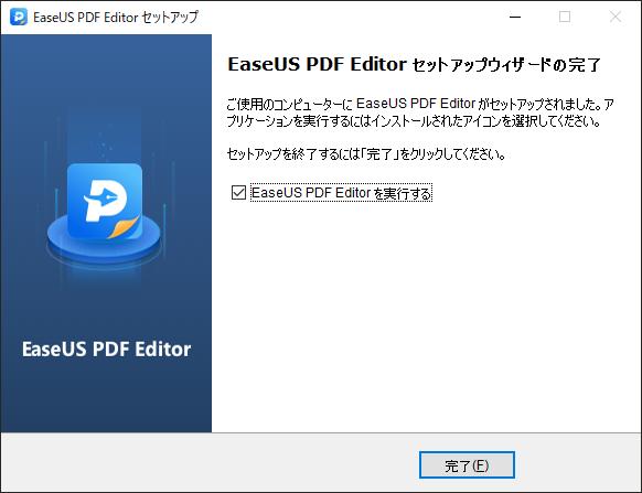 EaseUS_PDF_Editor_008.png