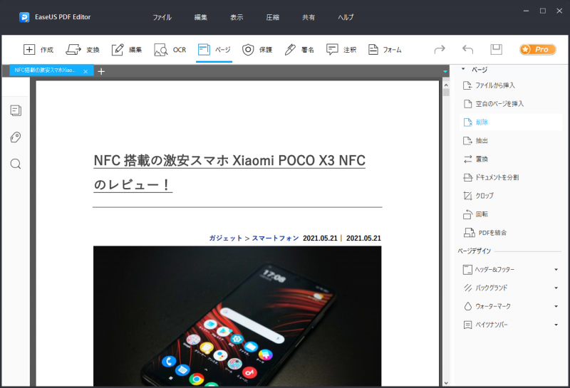 EaseUS_PDF_Editor_016.png