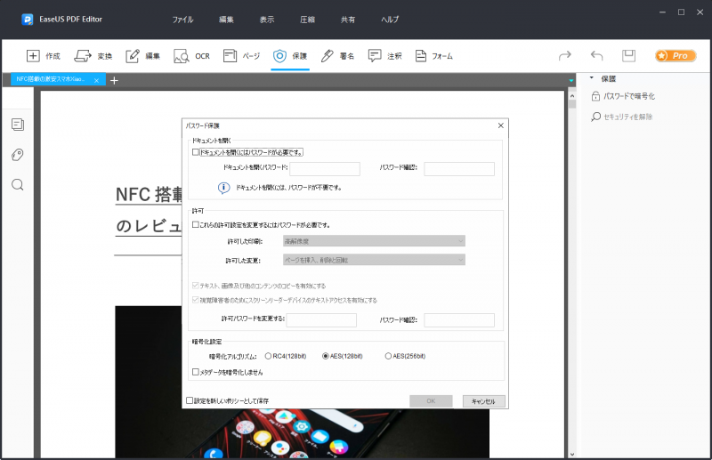 EaseUS_PDF_Editor_017.png