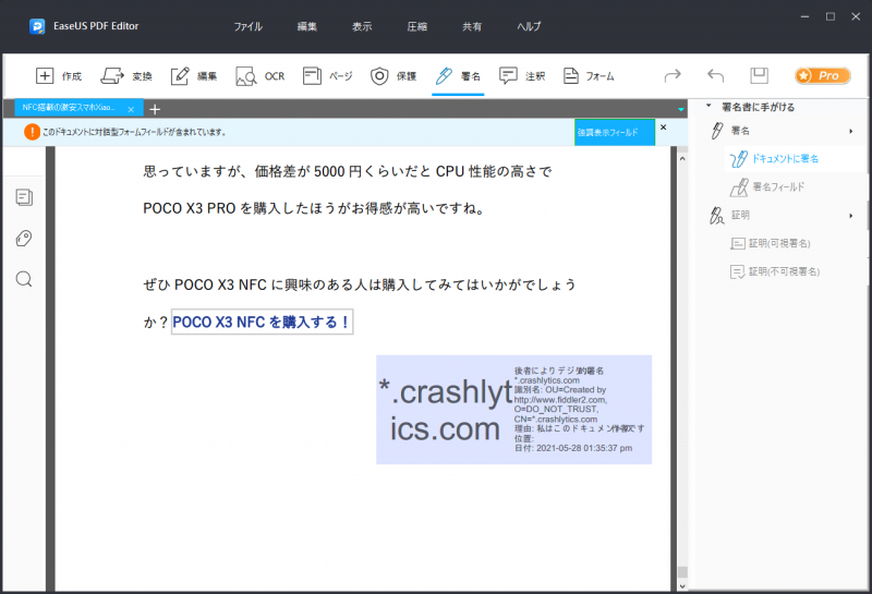 EaseUS_PDF_Editor_021.png