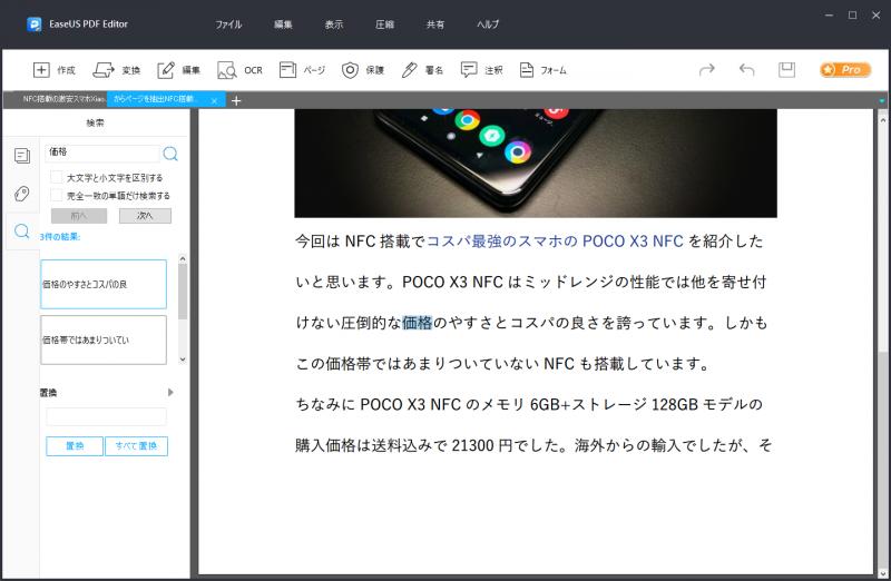 EaseUS_PDF_Editor_026.png