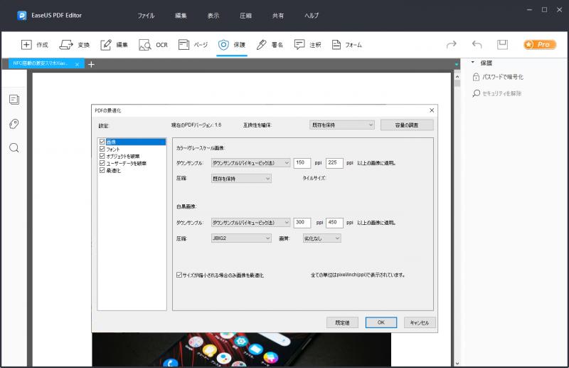 EaseUS_PDF_Editor_027.png