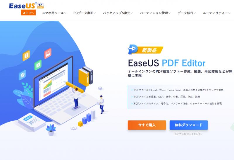 EaseUS_PDF_Editor_030.png