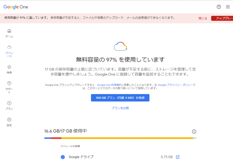 GooglePhoto_storage_002.png