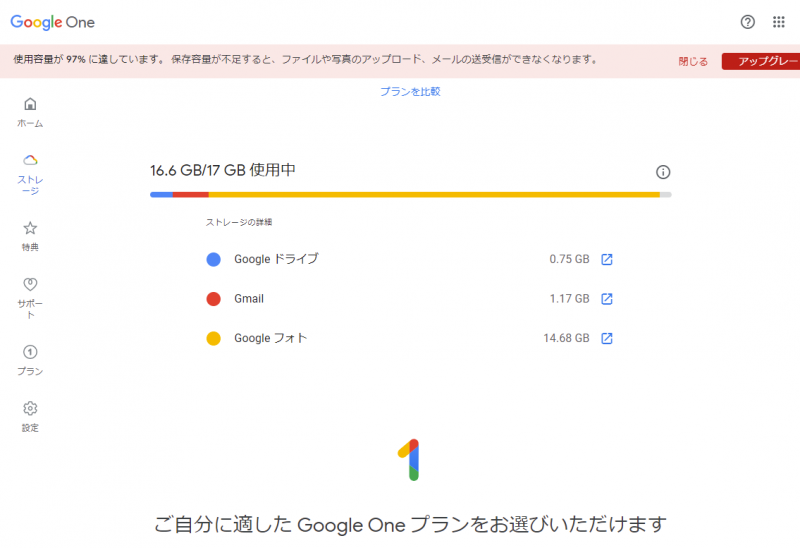 GooglePhoto_storage_003.png