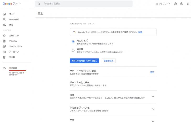 GooglePhoto_storage_004.png