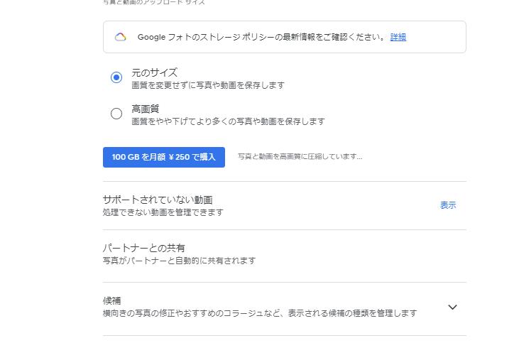 GooglePhoto_storage_007.png