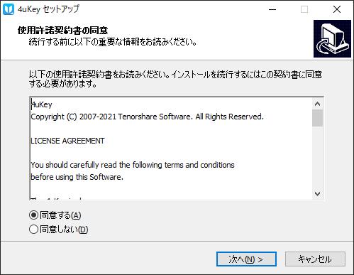 Tenorshare_4uKey_003.png
