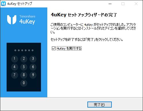 Tenorshare_4uKey_007.png