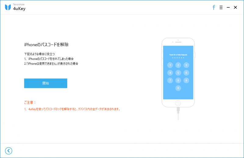 Tenorshare_4uKey_011.png