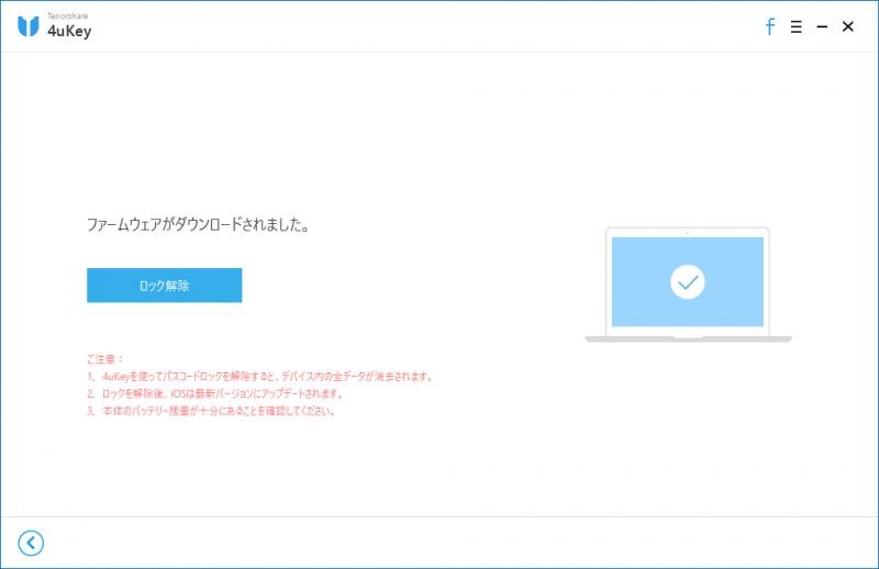 Tenorshare_4uKey_014.png