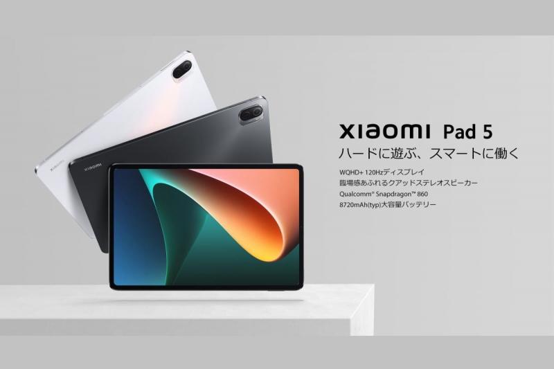 Xiaomi_pad5_002.jpg
