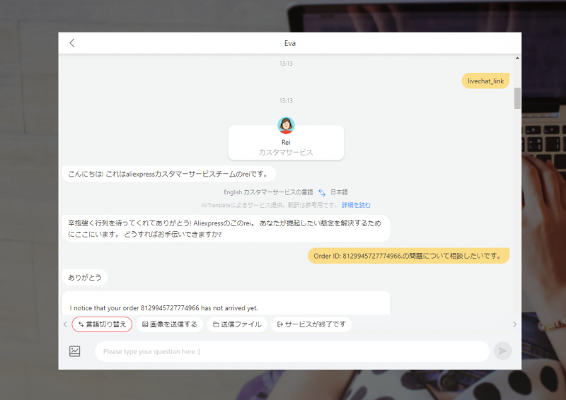 aliexpress_help_support_005.png