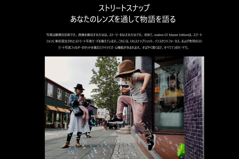 realme_GT_Master_015.jpg