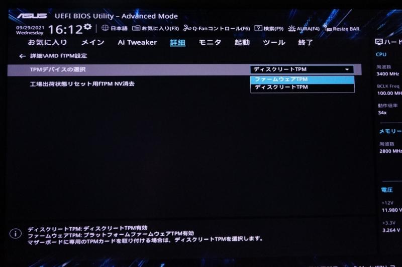 win11_update_tpm_011.jpg
