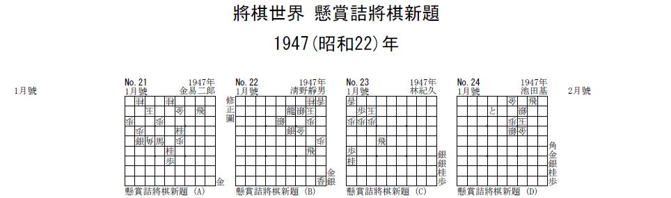 ssk1947-1.png