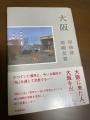 書影 大阪