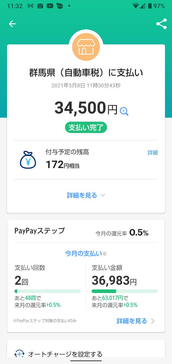 自動車税PayPay202105