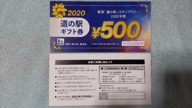 関東「道の駅」連絡会事務局ギフト券表裏20210511