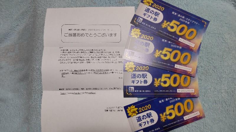 関東「道の駅」連絡会事務局道の駅ギフト券20210511