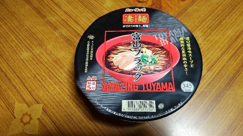 富山ブラック2106