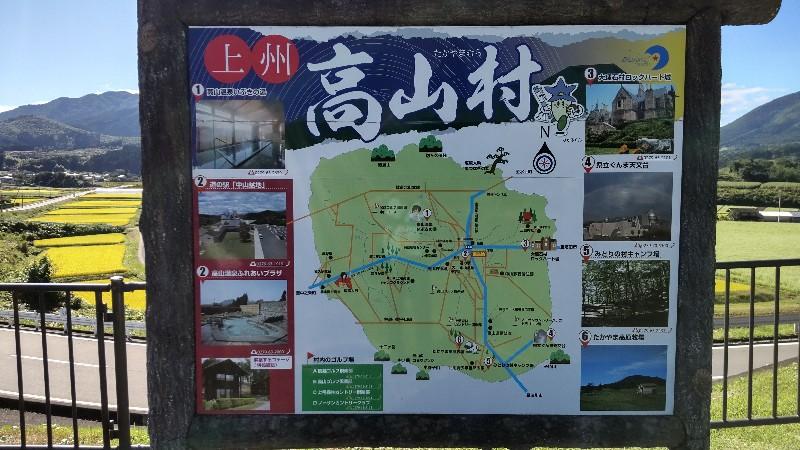 道の駅中山盆地高山村案内図2109