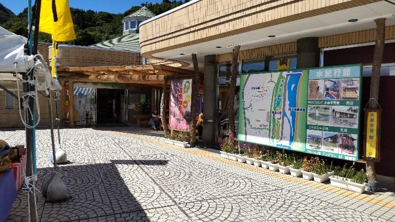 道の駅みなかみ水紀行館2109