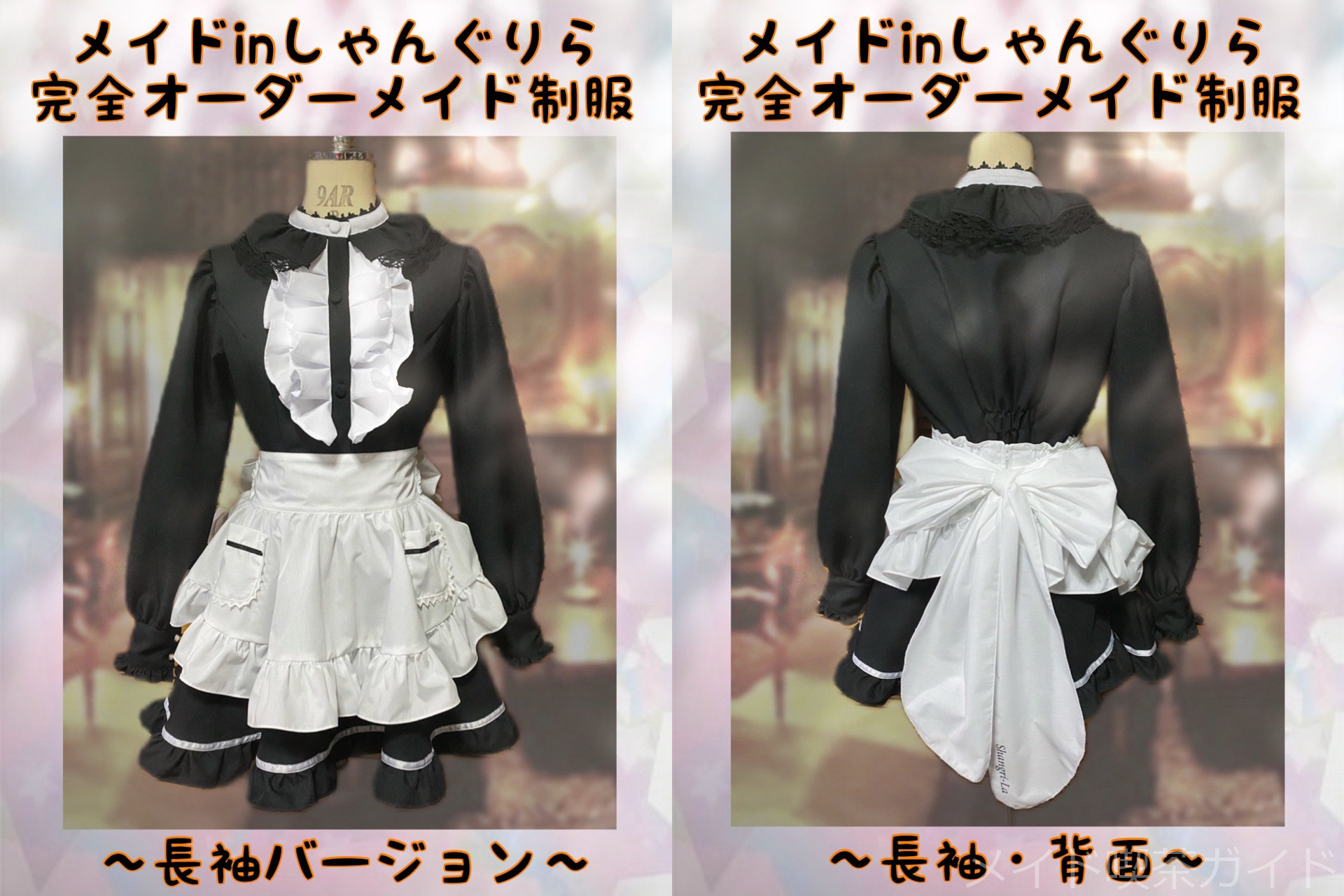 オリジナルメイド服-2