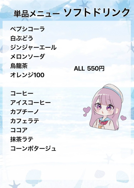 暁単品メニューソフトドリンク
