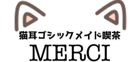 猫耳ゴシックメイド喫茶MERCI