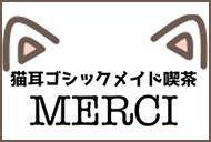 札幌 メイドカフェ 求人
