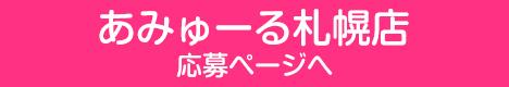 メイド喫茶 札幌 求人