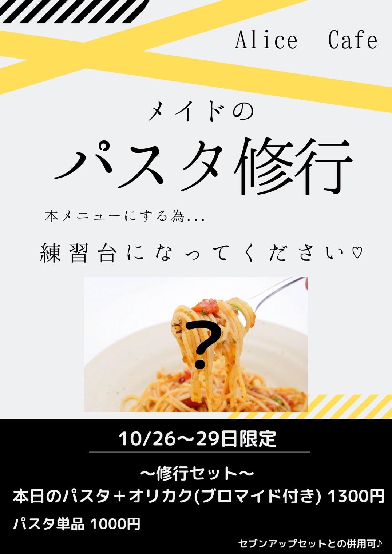 札幌アリスカフェ