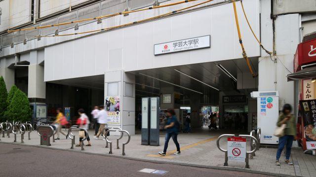 東急東横線の「学芸大学駅」に学芸大学がないのは何故?