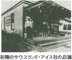 初期のサウスランド・アイス社の店舗