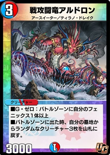 戦攻闘竜アルドロン