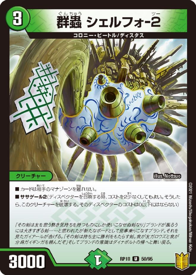 群蟲 シェルフォ-2