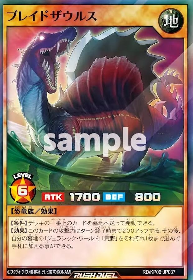 ブレイドザウルス